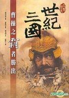 世紀三國 - 曹操之霸者勝出 -- 目擊歷史