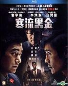 Inside Men (2016) (Blu-ray) (Hong Kong Version)