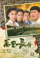 萬里長情 (DVD) (第二輯) (完) (TVB劇集)