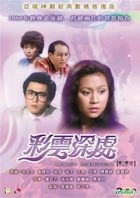 Rainbow Connections (1980) (DVD) (Ep. 14-25) (End) (Digitally Remastered) (ATV Drama) (Hong Kong Version)
