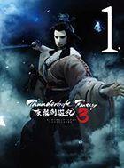 Thunderbolt Fantasy Torikenyuki 3 Vol.1 (DVD) (Japan Version)