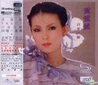 Zhi You Fen Li (XRCD) (Singapore Version)
