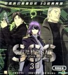 Ghost in the Shell:  Stand Alone Complex - Solid State Society (VCD) (Hong Kong Version)