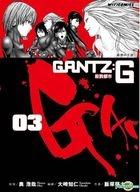 GANTZ:G (Vol.3)(End)