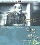 A Story Of Floating Weeds (Hong Kong Version)
