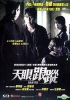 Cold Eyes (2013) (DVD) (Hong Kong Version)