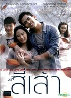 Love is (DVD) (Thailand Version)