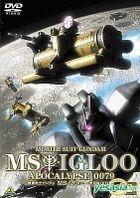 Mobile Suit MS Igloo Apocalypse 0079 (DVD) (Vol.2) (Japan Version)