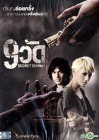 Secret Sunday (DVD) (泰國版)