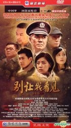 Don't Let Me See (H-DVD) (End) (China Version)