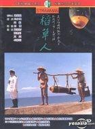 Strawman (Taiwan Version)