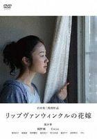 A Bride for Rip Van Winkle (DVD) (Japan Version)