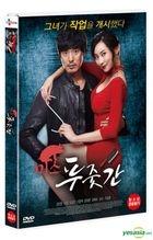Miss Butcher (DVD) (Korea Version)