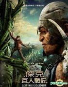 Jack The Giant Slayer (2013) (Blu-ray) (3D + 2D) (2-Disc) (Taiwan Version)