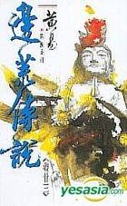 HUANG YI YI XIA XI LIE  -  BIAN HUANG CHUAN SHUO DI 23 JUAN