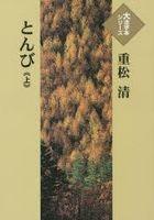 tombi 1 daikatsujibon shiri zu