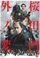 SAKURADAMONGAI NO HEN (Japan Version)