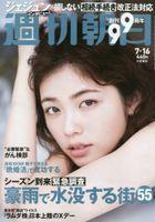 Weekly Asahi 20083-07/16 2021