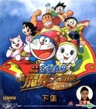 Doraemon The Movie - New Nobita's Great Adventure Into The Underworld (VCD) (Vol.2 Of 2) (End) (Hong Kong Version)