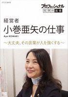 Professional Shigoto no Ryugi Keieisha Komaki Aya no Shigoto (DVD) (Japan Version)