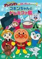 Soreike! Anpanman Ongakutte Tanoshiine Series 'Kokin-chan to Doremifa Cho'  (Japan Version)