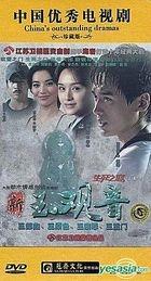 Xin Yu Guan Yin (DVD) (End) (China Version)