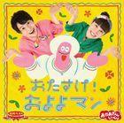 'Okaasan to Issho' Saishin Best Otasuke! Oyoyo Man  (Japan Version)