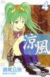 Suzuka (Vol.4)