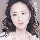 Namida ga Tada Koboreru dake (Japan Version)