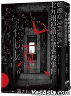 E Mo Shi Shi De Ling Hun : Bei Jiu Zhou Lian Xu Jian Jin Nue Sha Shi Jian