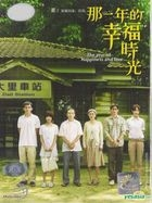 The Year Of Happiness And Love  (DVD) (End) (English Subtitled) (Malaysia Version)