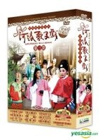 河洛歌仔戲: 第三套 (DVD) (10碟裝) (台灣版)