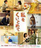 Hold Me Back (Blu-ray) (Japan Version)