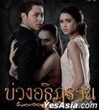 Buang Athithan (2016) (DVD) (Ep. 1-11) (End) (Thailand Version)