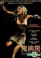 The Ward (2010) (DVD) (Taiwan Version)