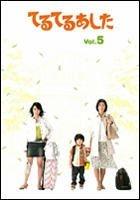 Teru Teru Ashita vol.5 (Japan Version)