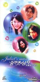 Juliet's Man (Vol.1-20) (End) (Hong Kong Version)