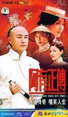 Myth Of Ah You (Ep.1-34) (End) (China Version)