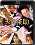 Chasuke's Journey (Blu-ray)  (English Subtitled) (Japan Version)