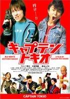 Captain Tokio (Standard Edition) (Japan Version)