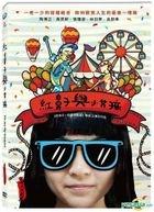 You Are My Sunshine (2018) (DVD) (PTS Micro Movie) (Taiwan Version)