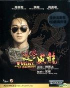 逃學威龍 (1991) (Blu-ray) (修復版) (香港版)