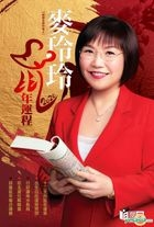 Mak Ling Ling's Year of the Rat 2020