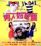Love is...Pyjamas (2012) (VCD) (Hong Kong Version)
