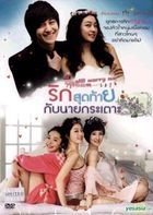 Still, Marry Me (DVD) (End) (MBC TV Drama) (Multi-audio) (Thailand Version)