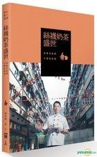 Si Wa Nai Cha Sheng Shi : Xiang Gang Cha Shi Fu Bu Chuan De Mi Mi
