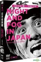 Night and Fog in Japan (1960) (DVD) (Taiwan Version)