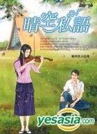 Qing Kong Si Yu