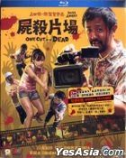 One Cut Of The Dead (2017) (Blu-ray) (English Subtitled) (Hong Kong Version)