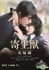 Parasyte Part 2 (2015) (DVD) (English Subtitled) (Hong Kong Version)